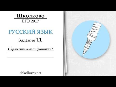 Задание 11 из ЕГЭ по русскому языку. Спряжение или инфинитив?