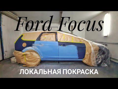 Покраска Ford Focus