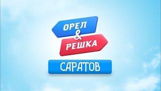 Орел и Решка / #ХочуВрешку / Кастинг