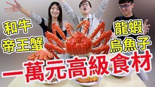 一萬元高級海鮮火鍋食材 吃到爽翻天 【Bobo TV】