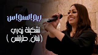 تشكيلة زوري // ريم السواس // لبنان - طرابلسReem Al-Sawas