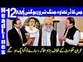 Zardari and Nawaz Sharif join hands to counter Imran Khan | Headlines 12 AM | 23 Oct 2018|Dunya News