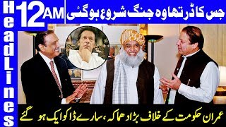 Zardari and Nawaz Sharif join hands to counter Imran Khan | Headlines 12 AM | 23 Oct 2018|Dunya News