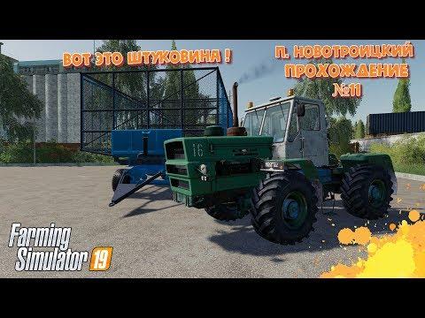 Прохождение Farming Simulator 19 / п. Новотроицкий для фс19 / Уборка сена / РП Farming Simulator 19