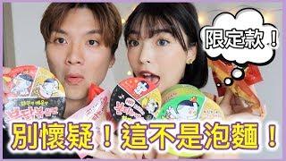 泡麵裡面藏氣墊?韓國辣雞麵這次居然推出彩妝品!?|一隻阿圓