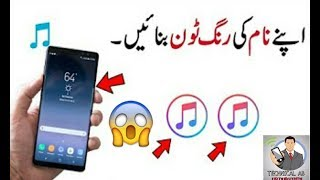 How to Make a Name Ringtone with Your Name Online easy way in Urdu/Hindi | 2018