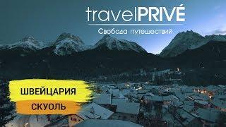 Отдых в Швейцарии / Цюрих / Горнолыжный курорт Скуоль / Путешествия своим ходом / TravelPrive 12+