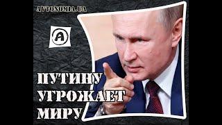 ПУТИН БРОСАЕТ ВЫЗОВ ВСЕМУ МИРУ! Новый угрожающий  указ диктатора Путина