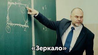 Открытый урок по физике «Зеркало». Сёмке Андрей Иванович