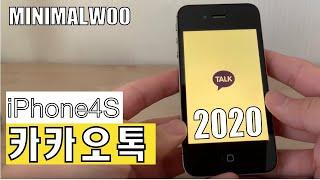 아이폰 4s 2020 카톡 카카오톡 되요!
