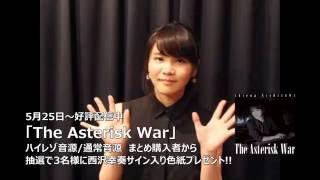 mora 春のアニメキャンペーンに 西沢幸奏 コメント登場
