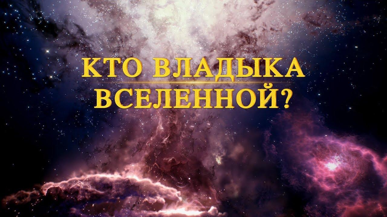 Трейлер документального фильма «Тот, Кто верховенствует над всем» Исследование вселенной