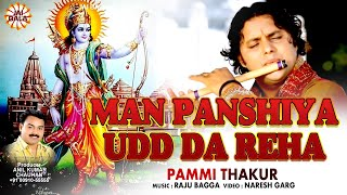 Man Panshiya Udd Da Reha | Pammi Thakur | New Bhajans & Songs | Himachali Bhajan & Song