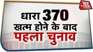 370 खत्म होने के बाद पहला चुनाव | सियासत की तकदीर जनता के हाथ, किसकी होगी जीत किसकी होगी हार!