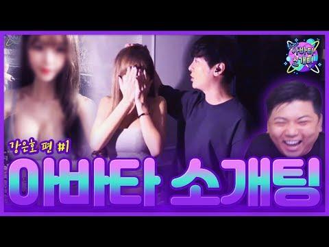 말빨 뭐야... 모델 소개팅녀 조련해버리는 강은호 ㄷㄷㄷ [아바타 소개팅] - KoonTV