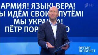 Украина: новое начало? Время покажет. 16.05.2019