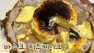 미니오븐으로 바스크치즈케이크 만들기   크리미 바스크치…