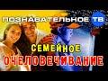 Семейное очеловечивание (Познавательное ТВ, Андрей Иванов)