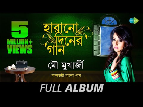 Mou Mukherjee  Remake Of Evergreen Bengali Songs Of Yesteryears