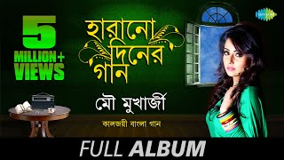 Mou mukherjee - remake of evergreen bengali songs of yesteryear's