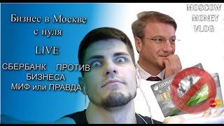 видео Клиенты российских банков жалуются на массовые блокировки счетов