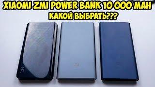 Обзор и тест Power Bank Xiaomi ZMI QB810 на  10000 mAh с быстрой зарядкой QC Type-C+Micro USB