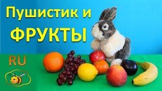 Учим названия фруктов. Зайчик Пушистик и фрукты. Развивающее видео для малышей