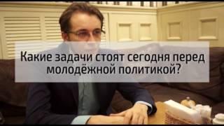 Молодежная политика в России. Текущая ситуация. Алексей Сергеевич Ильин