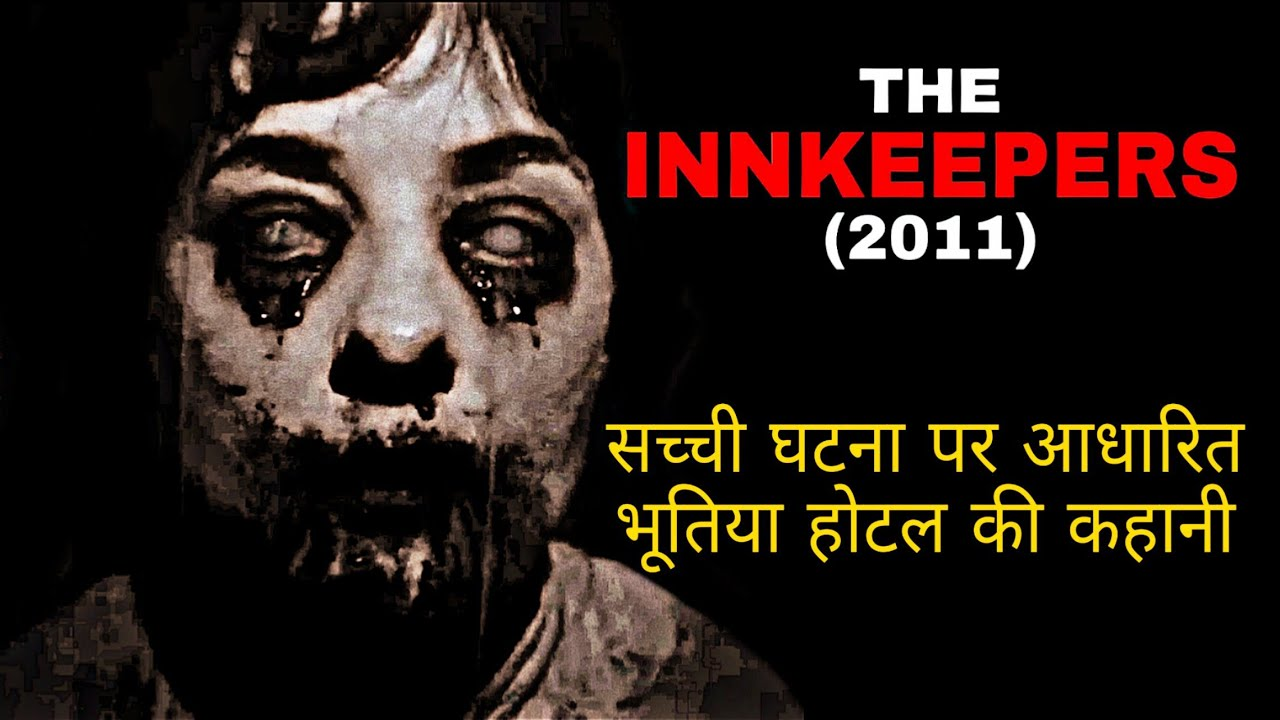 The Innkeepers (2011) Horror Movie Explained in Hindi | The Innkeepers Ending Explained in Hindi MRH