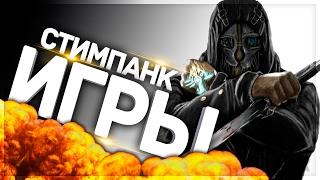 Стимпанк   Лучшие Игры для Слабых ПК   ТОП 10