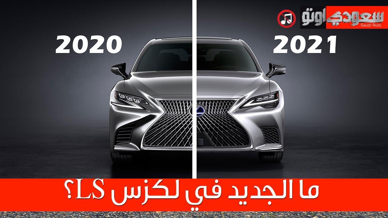 لكزس إل إس 2021 فيس ليفت - شاهد التغييرات من الألف إلى الياء Lexus LS 2021 Facelift