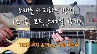 Download lagu 기타로 노래를 카피하고 애드립하는 방법 (조이름, 코드, 스케일 찾기) by shookong 유근수 (기타콩깍지 강의) martin om28e retro,canon 80d