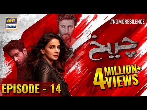 Cheekh Episode 14 | 6th April 2019 | ARY Digital [Subtitle Eng]
