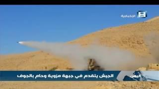 الجيش اليمني يتقدم في جبهة مزوية وحام بالجوف