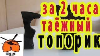 Gambar cover Таёжный топор из старой стали времен НКВД. Восстановить и улучшить.