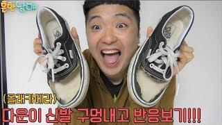 (흔한남매 몰카)다운이 신발 구멍내고 반응보기 해보았다!!!(해보았다6탄)ㅋㅋㅋㅋㅋㅋ