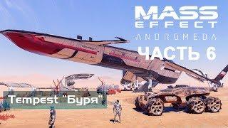 """Прохождение Mass Effect: Andromeda — Часть 6: """"БУРЯ"""", НАШ ЗВЕЗДОЛЕТ!"""