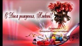 АЛЕКСЕЙ!  С ДНЕМ РОЖДЕНИЯ   ПОЗДРАВЛЕНИЕ АЛЕКСЕЮ!