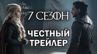 Игра Престолов, 7 сезон - Честный трейлер