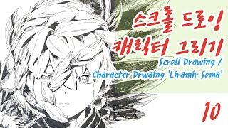 스크롤드로잉 [10] 캐릭터 드로잉 [리라미르 소마]