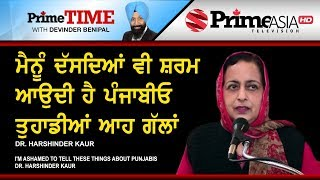Prime Time ||  I'm Ashamed To Tell These Things About Punjabis - Dr. Harshinder Kaur