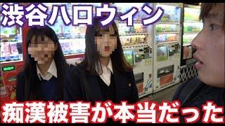 【渋谷ハロウィン】痴漢被害にあった女性達の触られ方が可哀想過ぎる。。。。 thumbnail