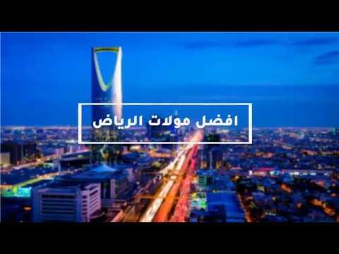 أشهر وافضل المولات وأماكن التسوق في مدينة الرياض Youtube