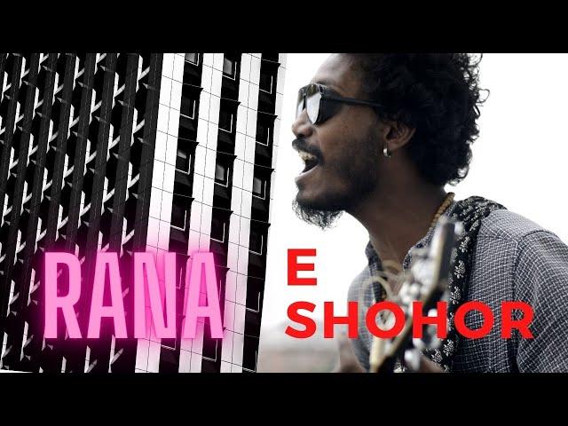 E SHOHOR - Rana Dolui || Melodic Bangla Band Song || The Sound Studio (original song)