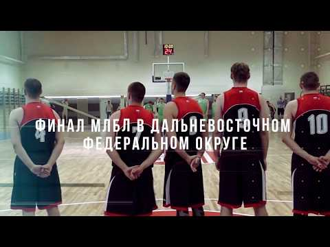 Промо финала МЛБЛ Дальний Восток 2019
