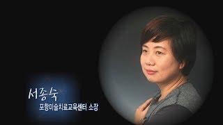 미술치료사 겸 문화행사기획자 서종숙 소장 [톡톡동해인]