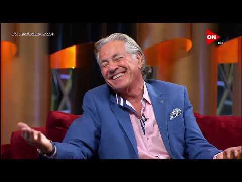 سهرانين - مصطفى فهمي: بحب الرياضة.. وعملت رجيم ونزلت 11 كيلو  - 04:57-2020 / 3 / 28