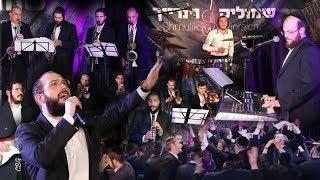 הערשי רוזנבאום - מחרוזת ריקודים | Hershy Rosenbaum - Dance Medley