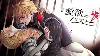 【鏡音リン・レン】愛欲のプリズナー/Prisoner of Love and Desire【オリジナル:Kagamine Rin/Len Original PV】 thumbnail
