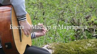 Баста ft. Юна - Мастер и Маргарита (fingerstyle guitar cover)